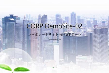 企業用 デモサイト02