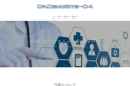 医院・クリニック系 デモサイト04